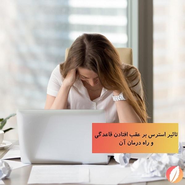 تاثیر استرس بر پریود