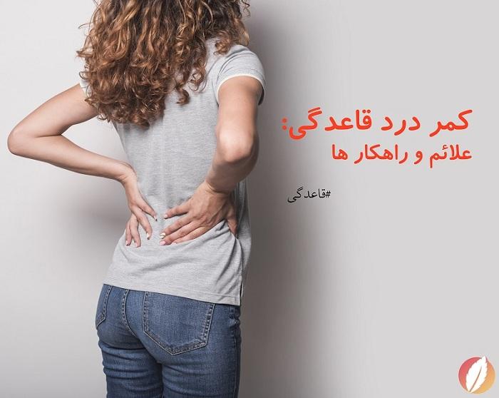 کمر درد پریودی و راهکارهای کاهش آن